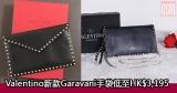 網購Valentino新款Garavani手袋低至HK$3,195+免費直運香港/澳門