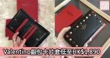 網購Valentino銀包卡片套低至HK$1,890+免費直送香港/澳門