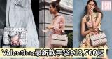 網購Valentino最新款手袋低至$13,700+免費直運香港/澳門