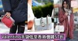 網購Valentino手袋低至57折+直運香港/澳門