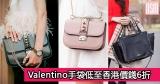 網購Valentino手袋低至香港價錢6折+免費直運香港/澳門