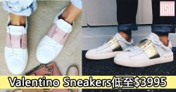 網購Valentino Sneakers低至$3995+免費直送香港/澳門