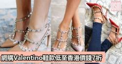 網購Valentino鞋款低至香港價錢7折+直運香港/澳門