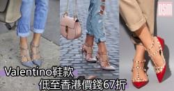 Valentino鞋款低至香港價錢67折+直運香港/澳門