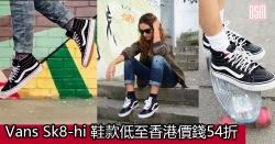 網購Vans Sk8-hi 鞋款低至香港價錢54折+免費直運香港/澳門