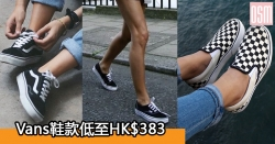 網購Vans鞋款低至HK$383+免費直運香港/澳門