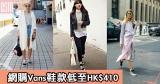 網購Vans鞋款低至HK$410+免費直運香港澳門