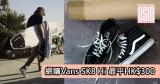 網購Vans Sk8-Hi最平HK$300一對+直運香港/澳門