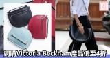 網購Victoria Beckham手袋低至4折+直運香港/澳門