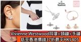 網購Vivienne Westwood耳環+頸鏈+手鏈低至香港價錢37折+免費直送香港/澳門