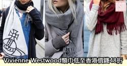 網購Vivienne Westwood頸巾低至香港價錢48折+直運香港/澳門