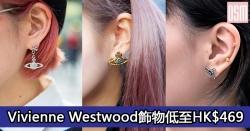 網購Vivienne Westwood飾物低至HK$469+免費直送香港/澳門