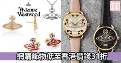 網購Vivienne Westwood飾物低至香港價錢31折+免費直送香港/澳門