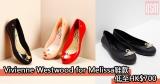 網購Vivienne Westwood for Melissa鞋款低至HK$700+免費直運香港/澳門