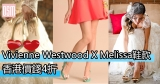 Vivienne Westwood X Mellissa鞋款香港價錢4折+免費直運香港/澳門