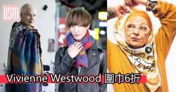 網購Vivienne Westwood 圍巾6折+直運香港/澳門