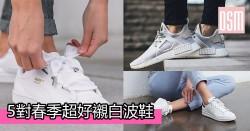 5對春季超好襯白波鞋+直運香港/澳門