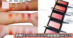 網購KEVYN AUCOIN漸變胭脂HK$279+免費直運香港/澳門