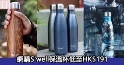 網購S'well保溫杯低至HK$191+免費直運香港/澳門
