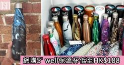 網購S'well保溫杯低至HK$188+免費直運香港/澳門