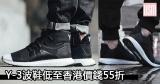 Y-3波鞋低至香港價錢55折+(限時)免費直運香港/澳門