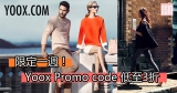 限定一週!Yoox Promo code 低至3折+(限時)免運費直送香港/澳門