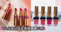 網購YSL化妝品低至香港價錢53折+直運香港/澳門