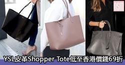 網購YSL皮革Shopper Tote低至香港價錢69折+(限時)免費直運香港/澳門