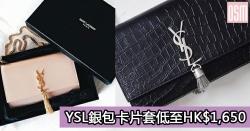網購YSL銀包卡片套低至HK$1,650+直運香港/澳門