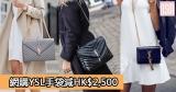 網購YSL手袋(限時)減HK$2,500+免費直運香港/澳門