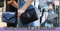 網購YSL Toy Loulou手袋低至HK$7,495+直運香港/澳門