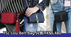 網購YSL Lou Belt Bag只售HK$6,480+免費直送香港/澳門