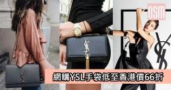 網購YSL手袋低至香港價66折+直運香港/澳門