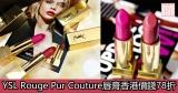 網購YSL Rouge Pur Couture唇膏香港價錢78折+免費直運香港/澳門