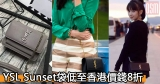 網購YSL Sunset袋低至香港價錢8折+直運香港/澳門