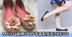 網購Melissa副牌ZAXY平底鞋低至HK$308+免費直運香港/澳門