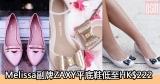 網購Melissa副牌ZAXY平底鞋低至HK$222+免費直運香港/澳門
