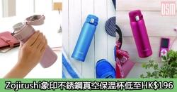 網購Zojirushi象印不銹鋼真空保温杯低至HK$196+直運香港/澳門